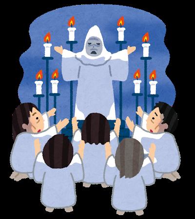 儀式のイラスト
