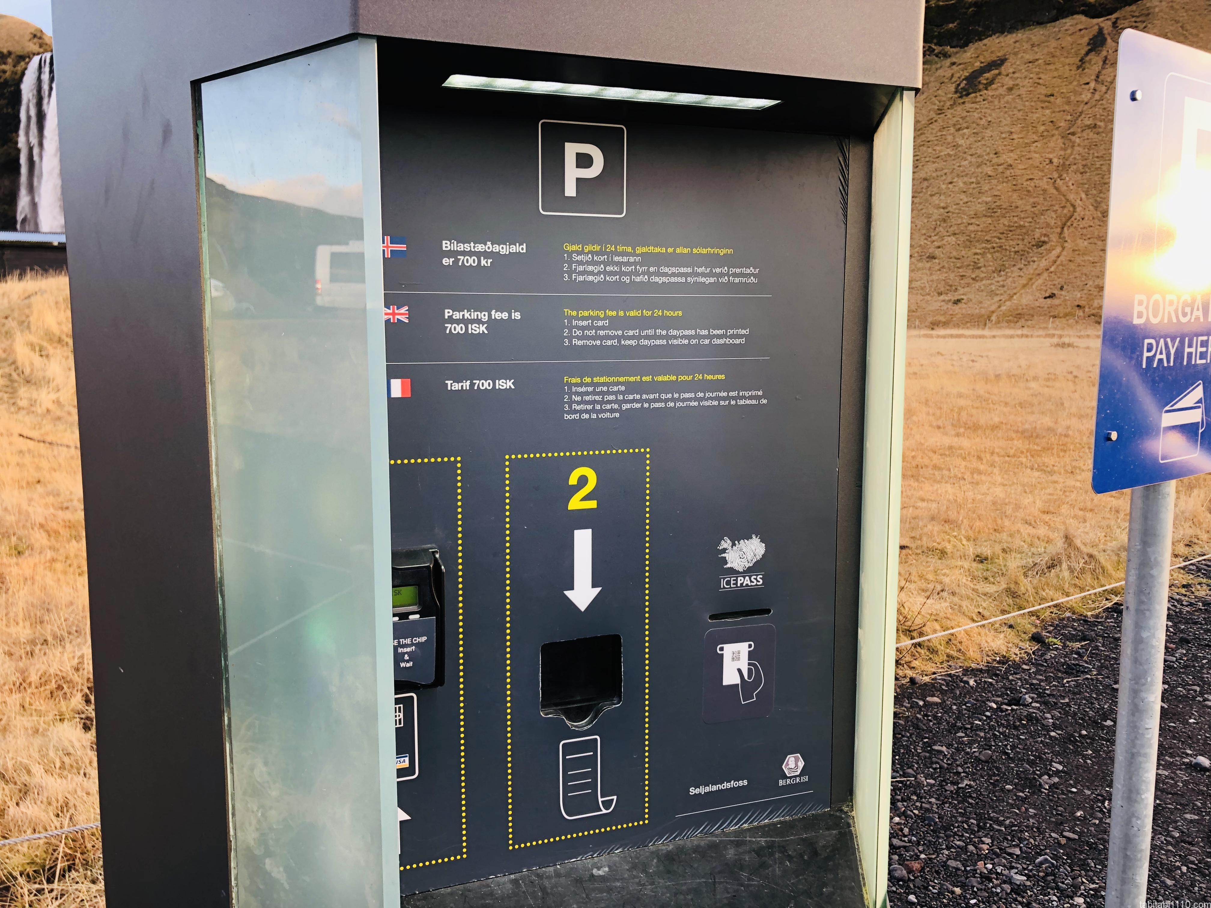 セリャラントスフォス (Seljalandsfoss)|駐車料金
