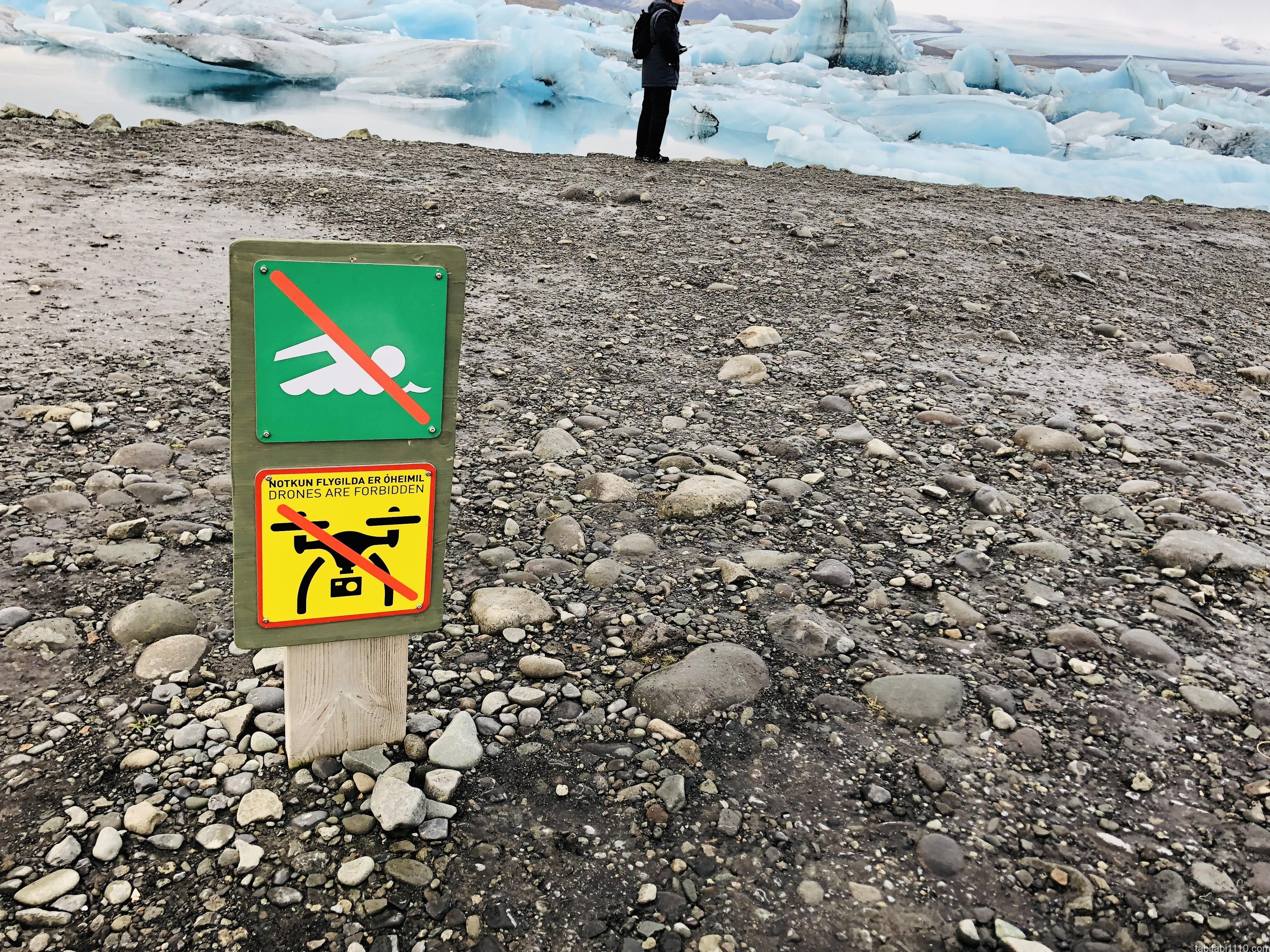 ヨークルスアゥルロゥン氷河湖|ドローン禁止