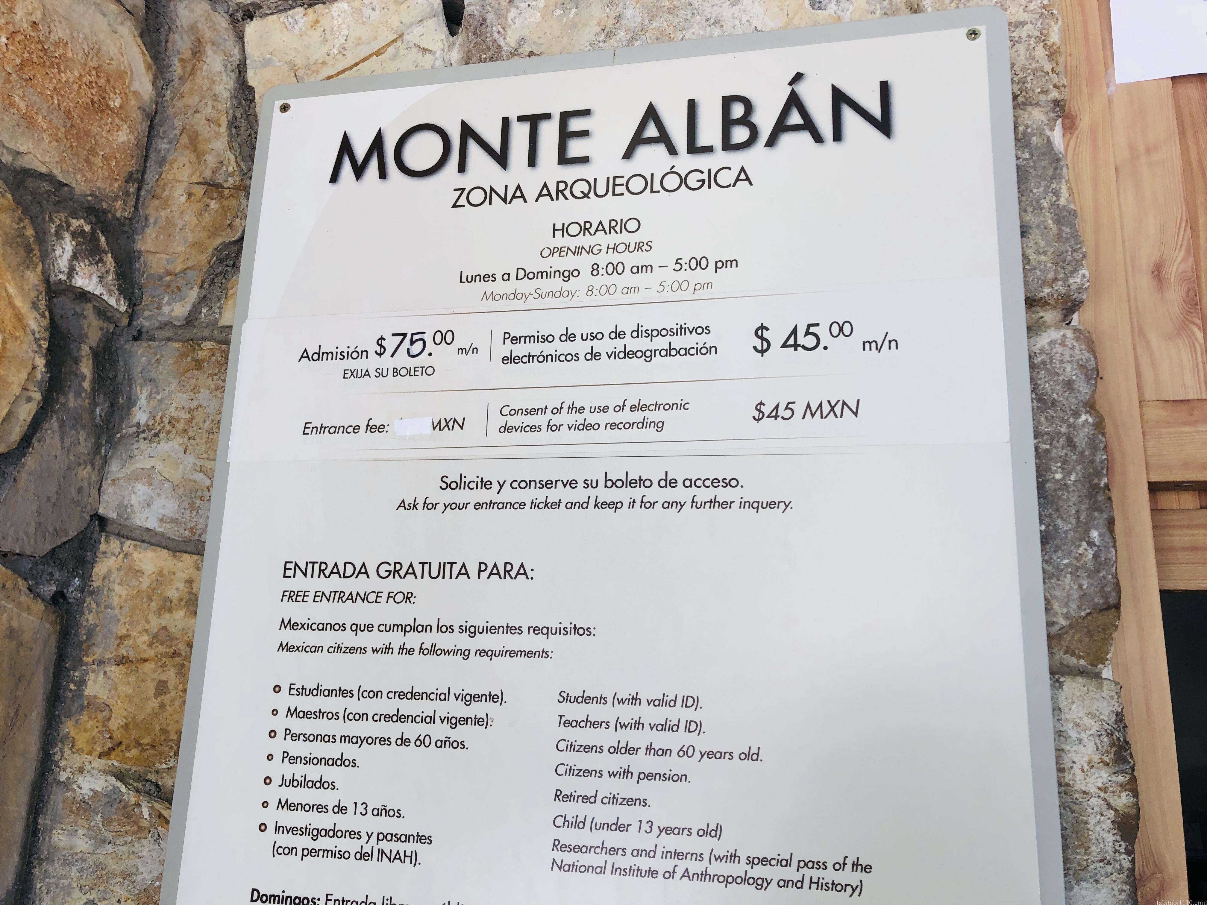 モンテアルバン 料金