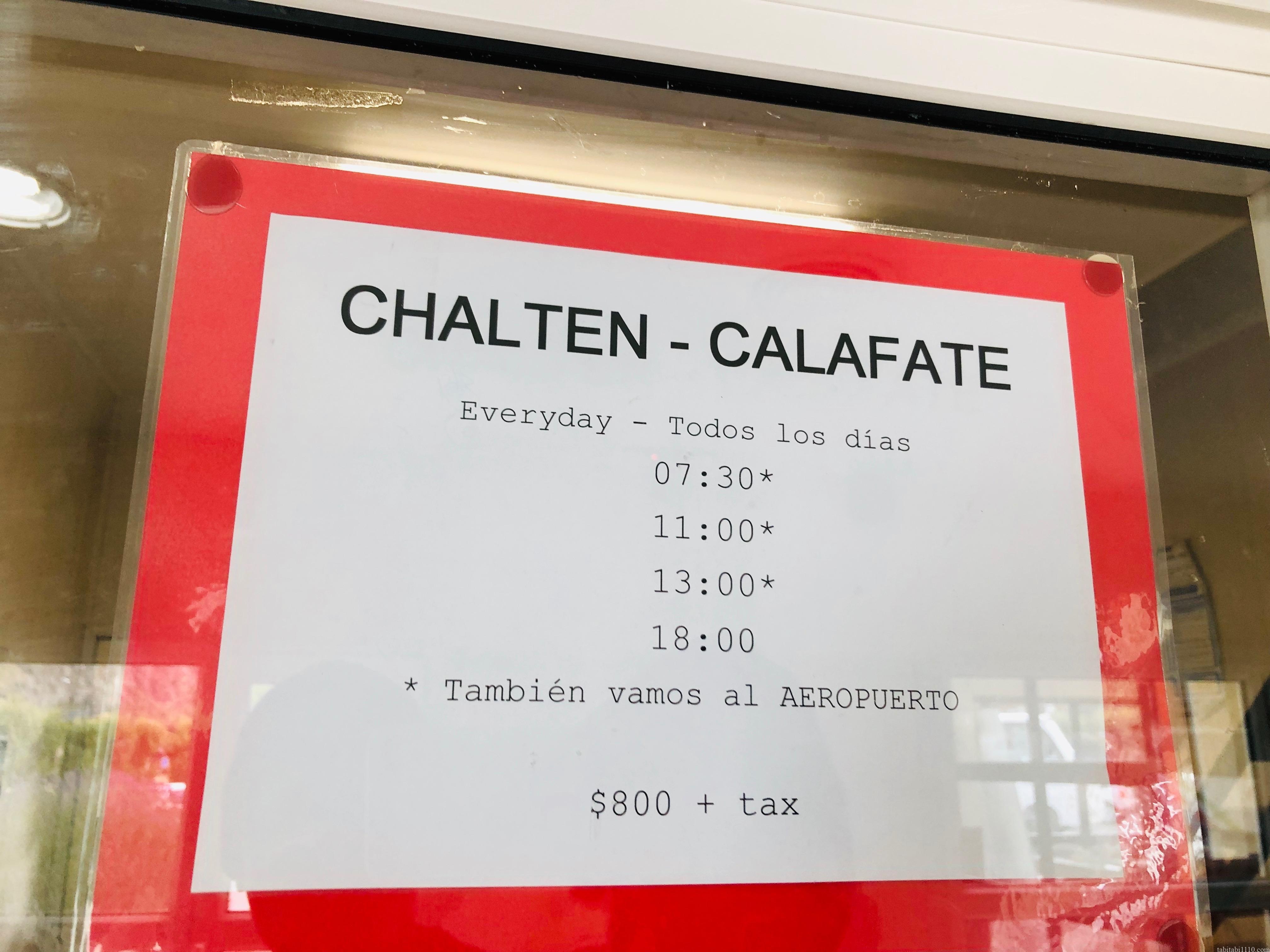 エルチャルテン エルカラファテ バス 時刻表