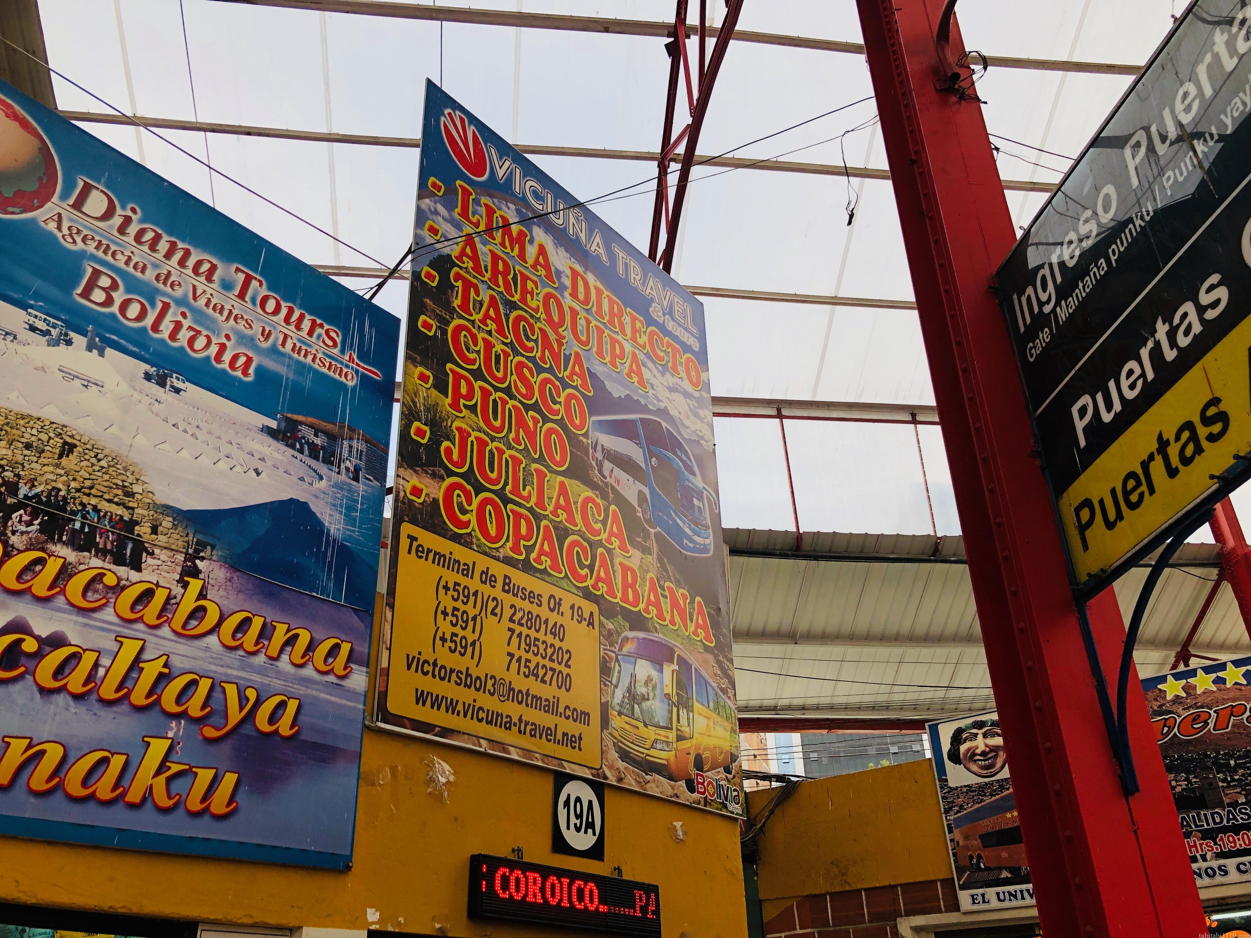 ラパス クスコ バス チケット購入場所