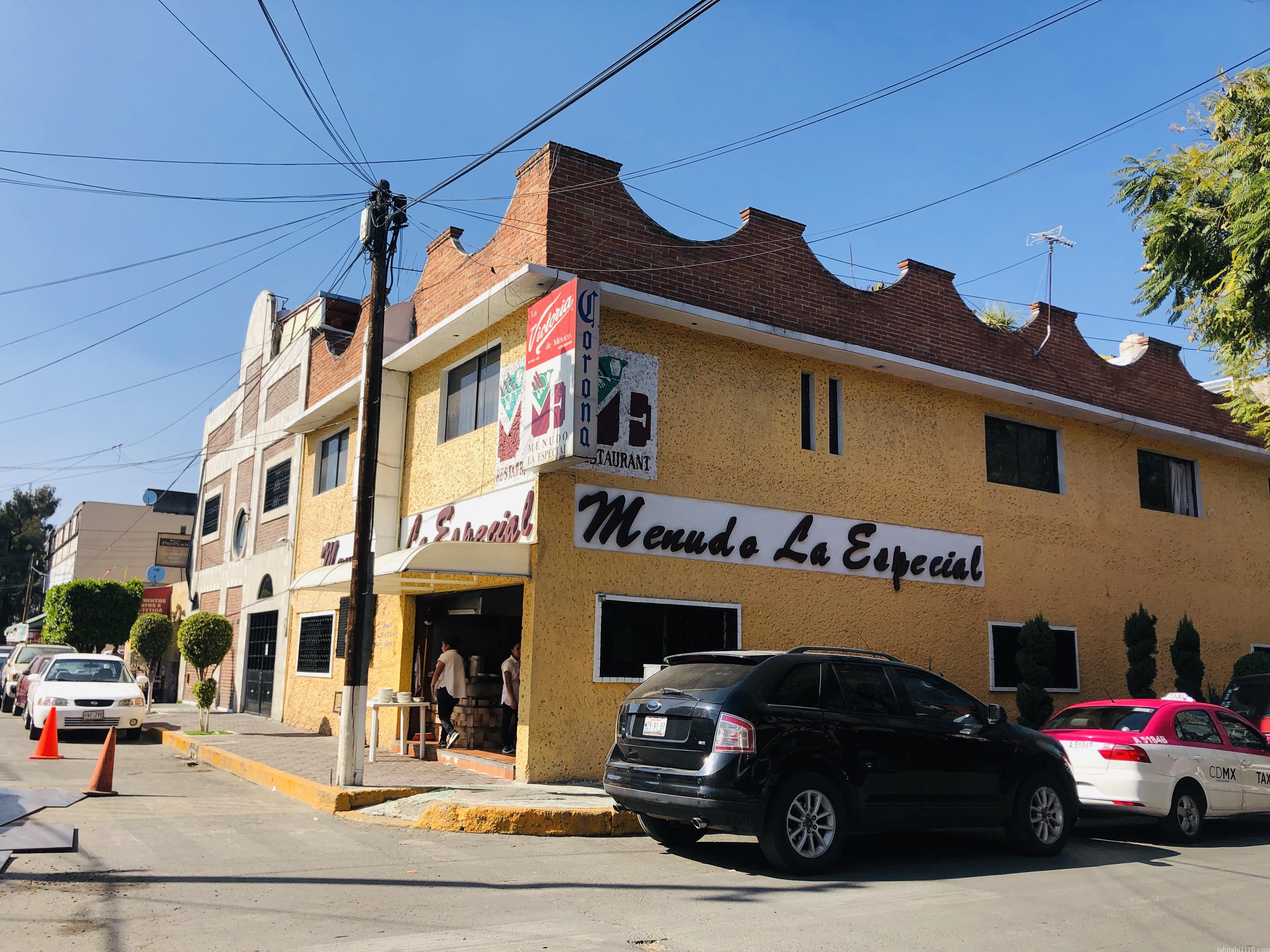 メキシコシティ|もつ煮専門店