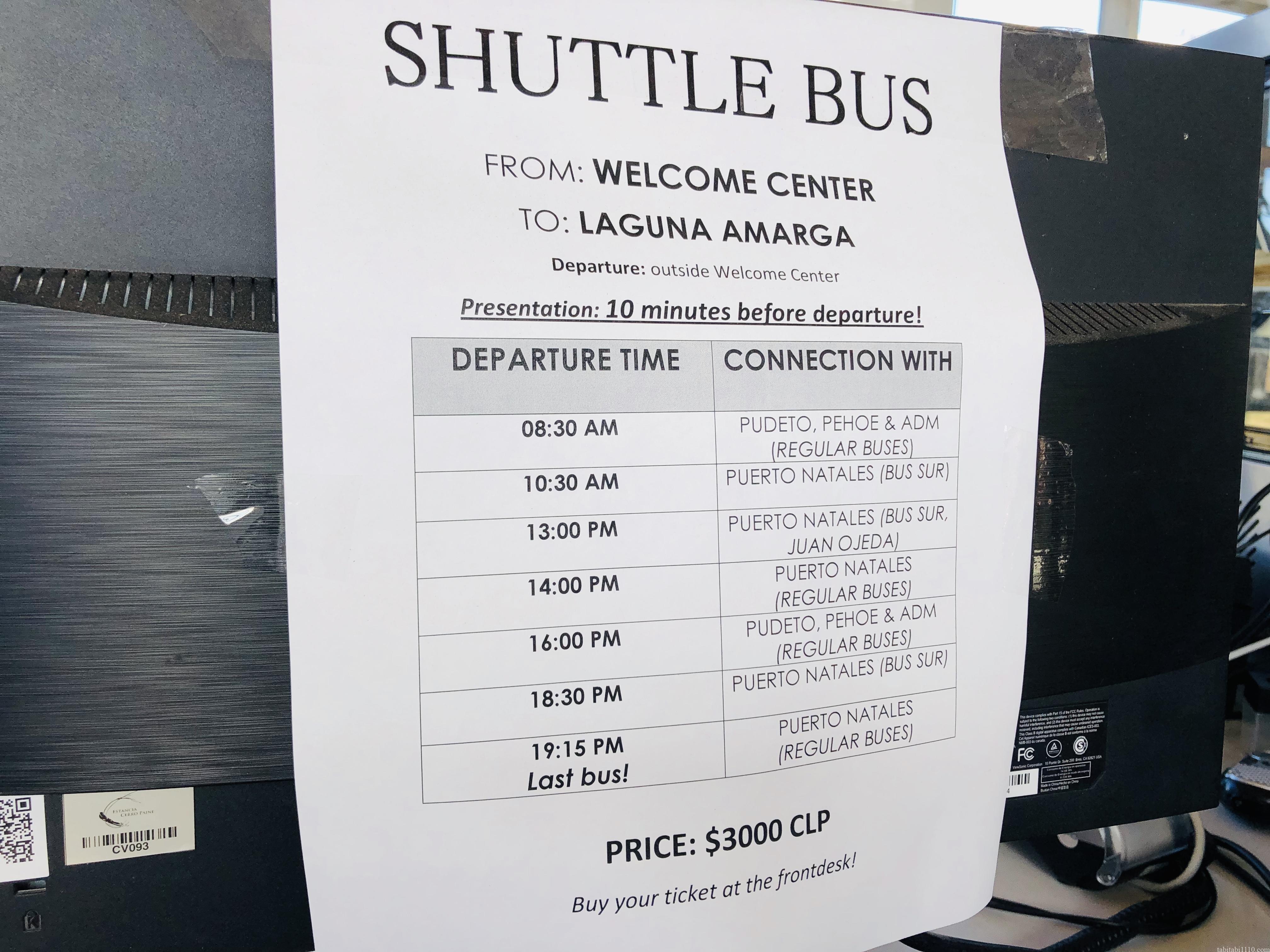 パイネ国立公園|シャトルバス時刻表
