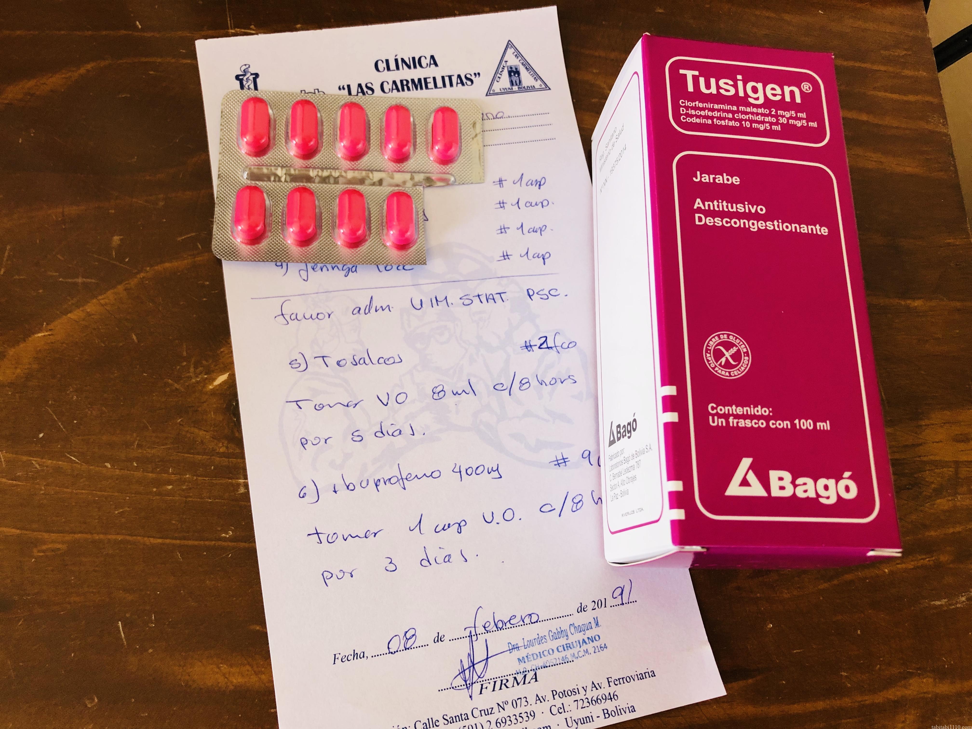 ウユニ 処方箋