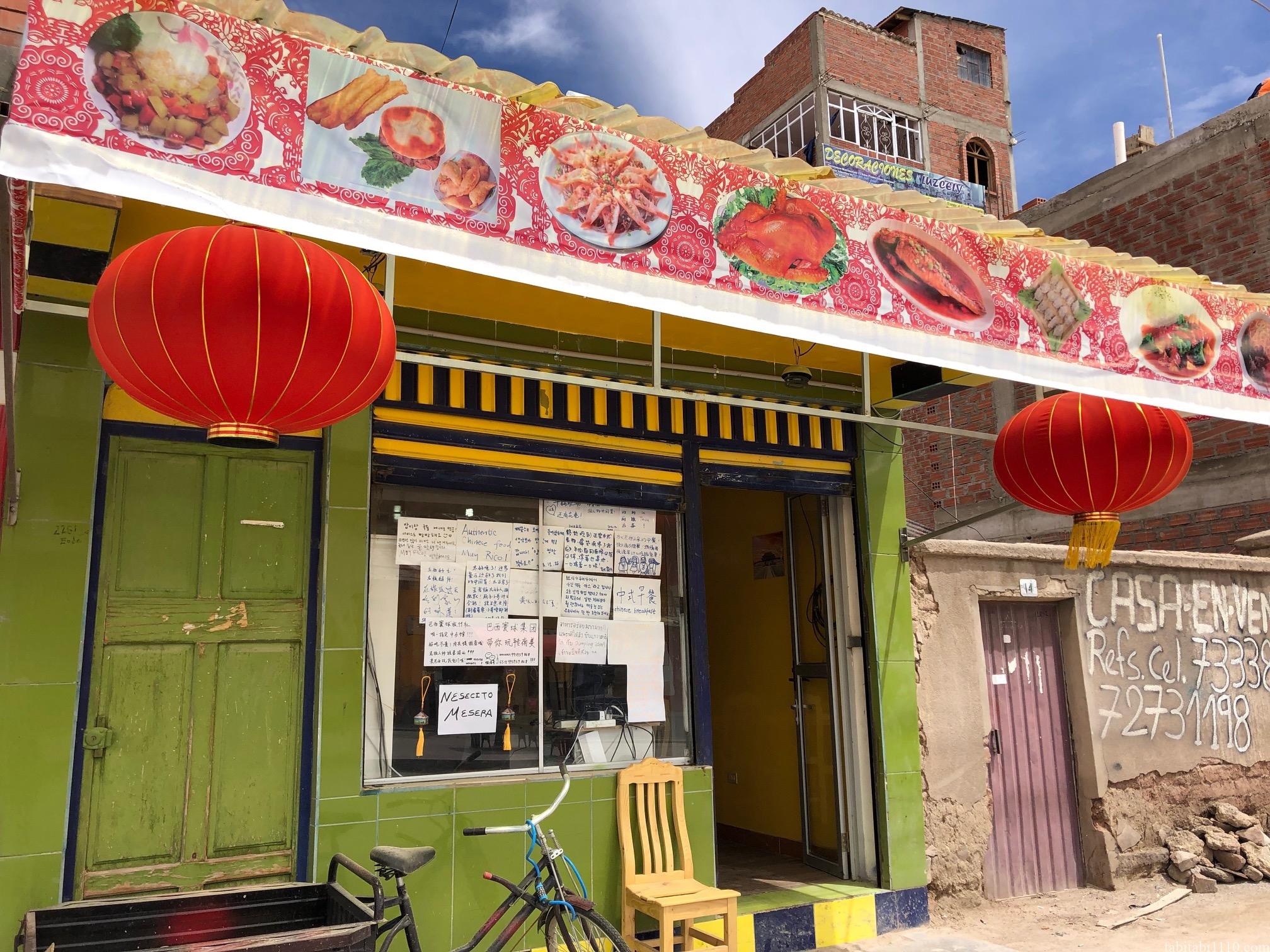 ウユニ 中華料理屋