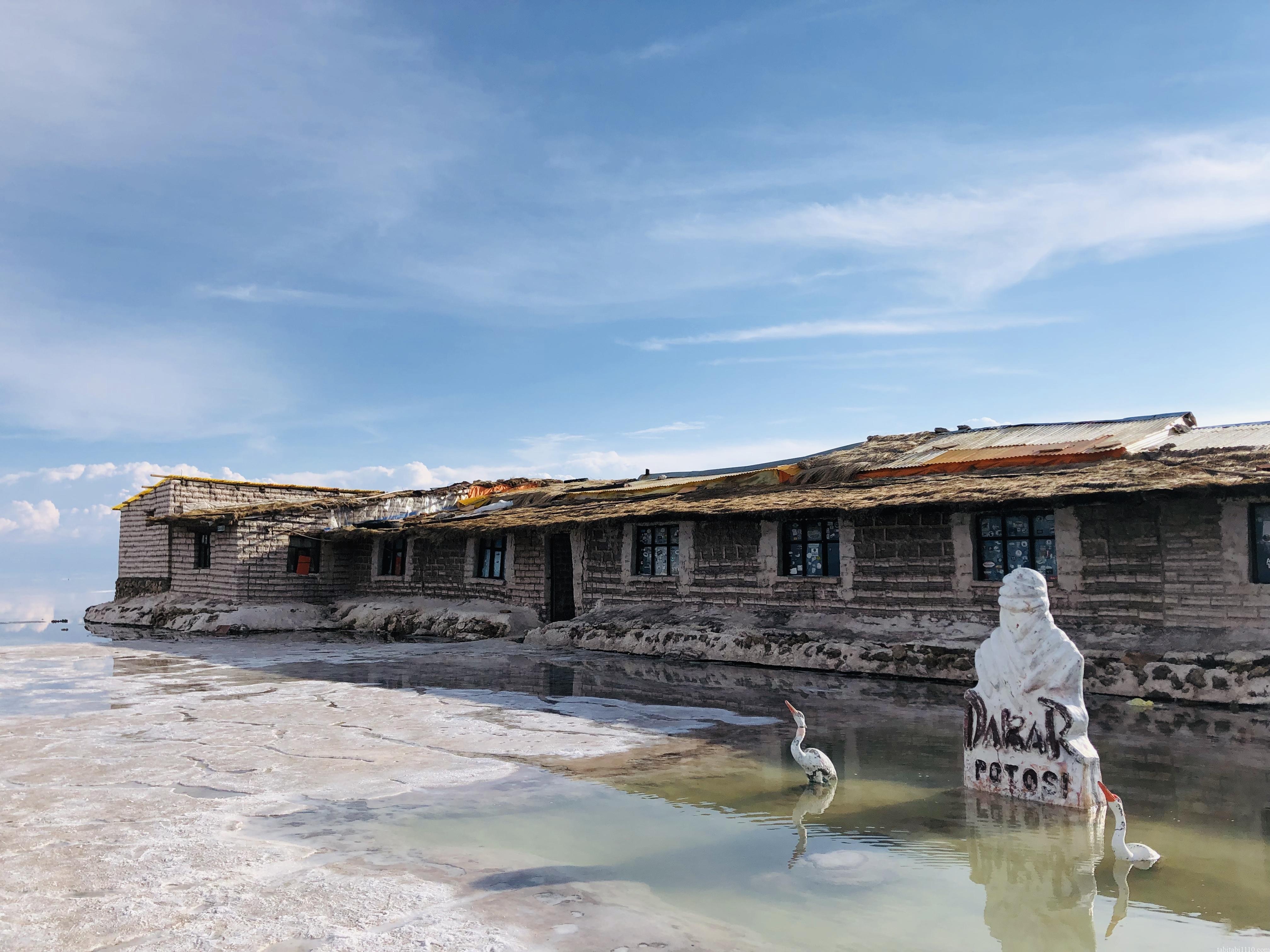 ウユニ塩湖 塩のホテル