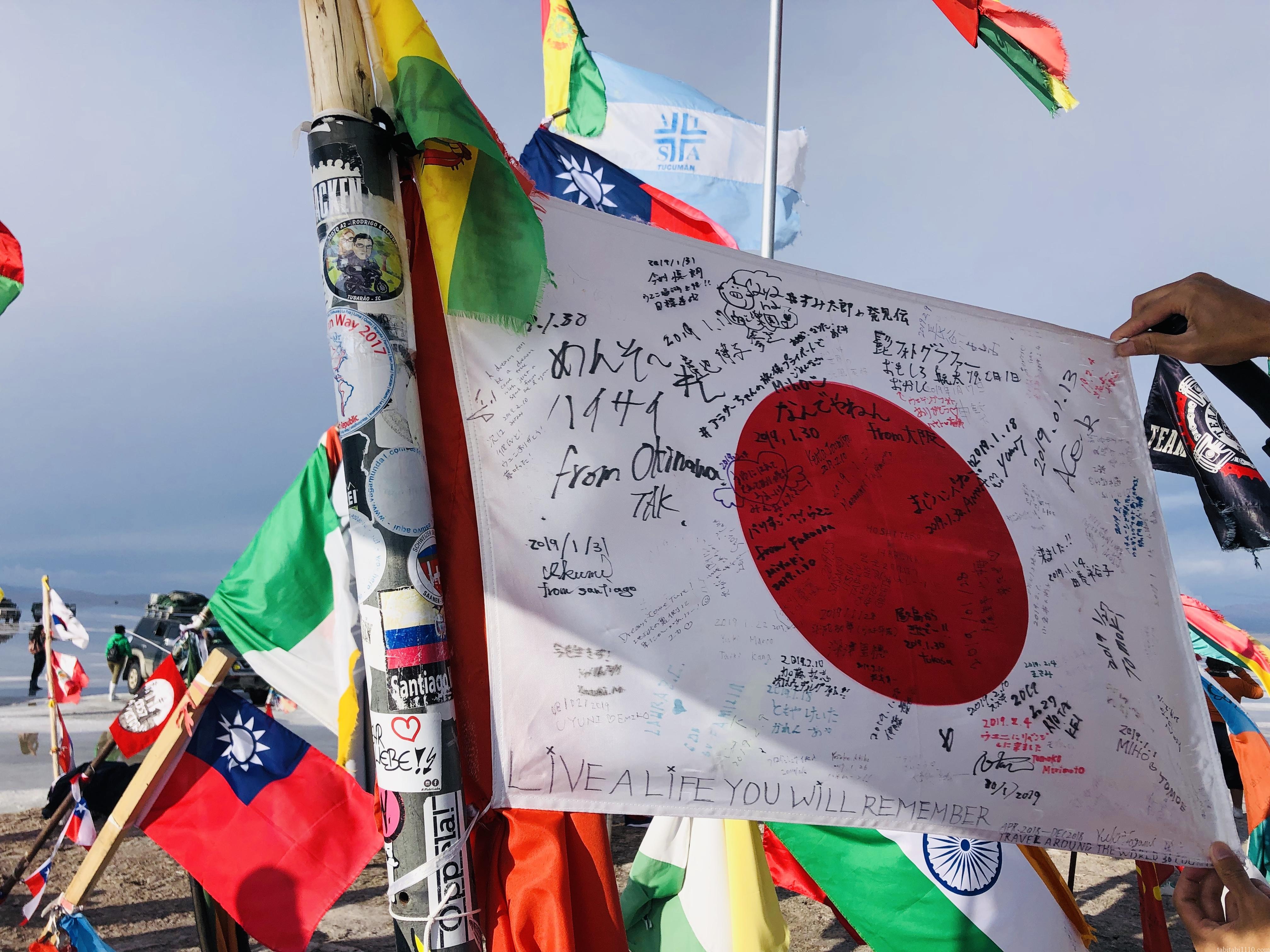 ウユニ塩湖 国旗