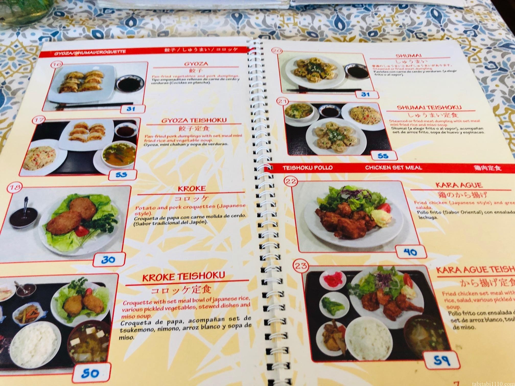 ラパス 日本食 メニュー