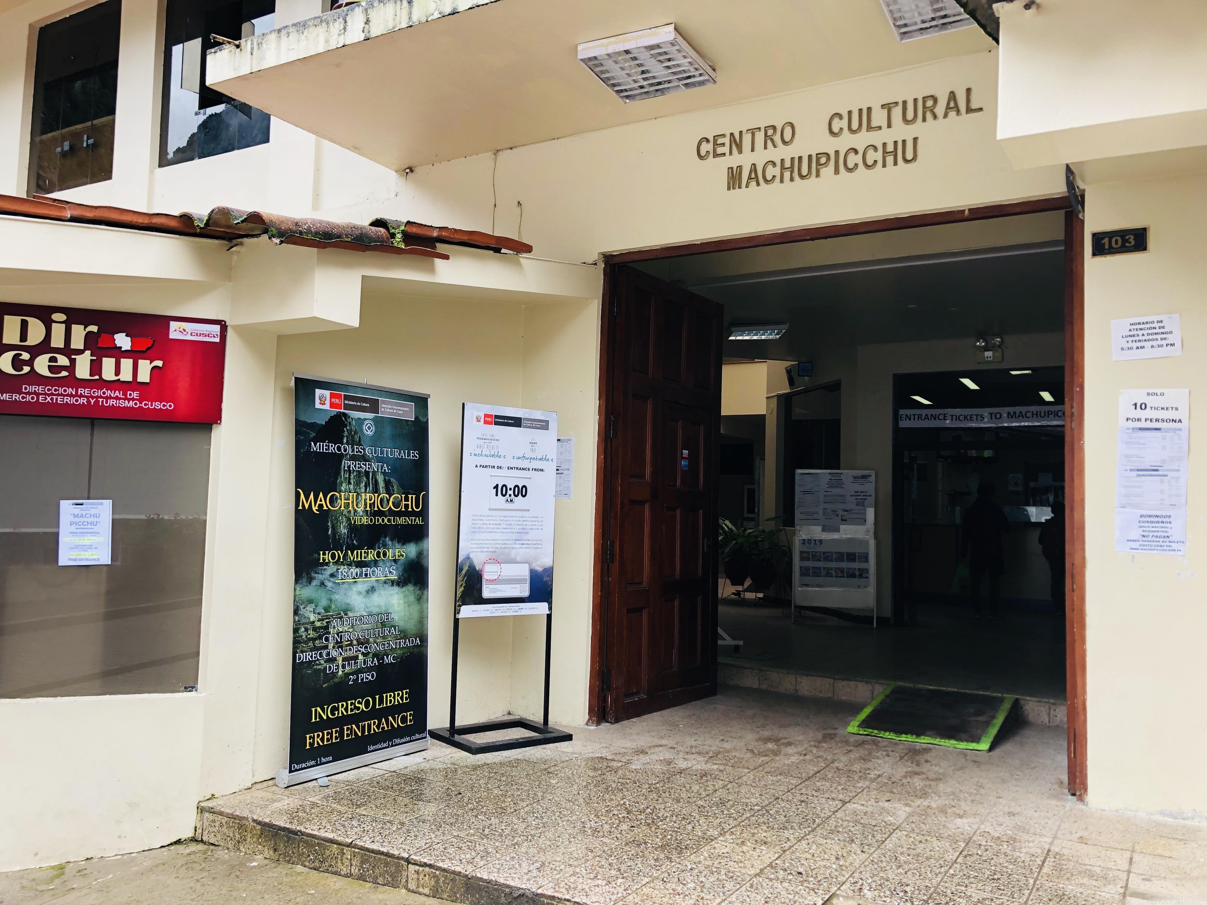 マチュピチュ観光センター