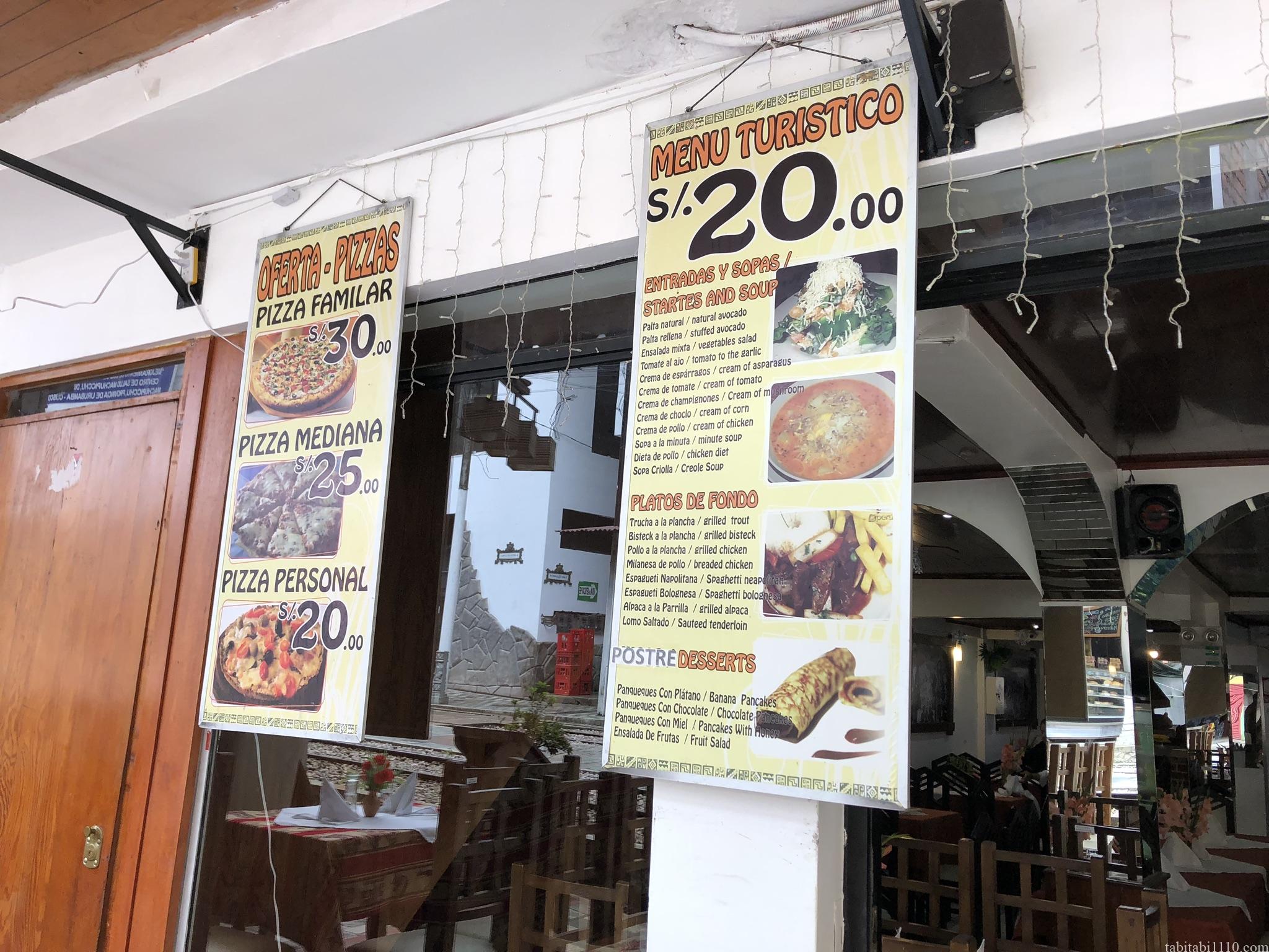 マチュピチュのレストラン