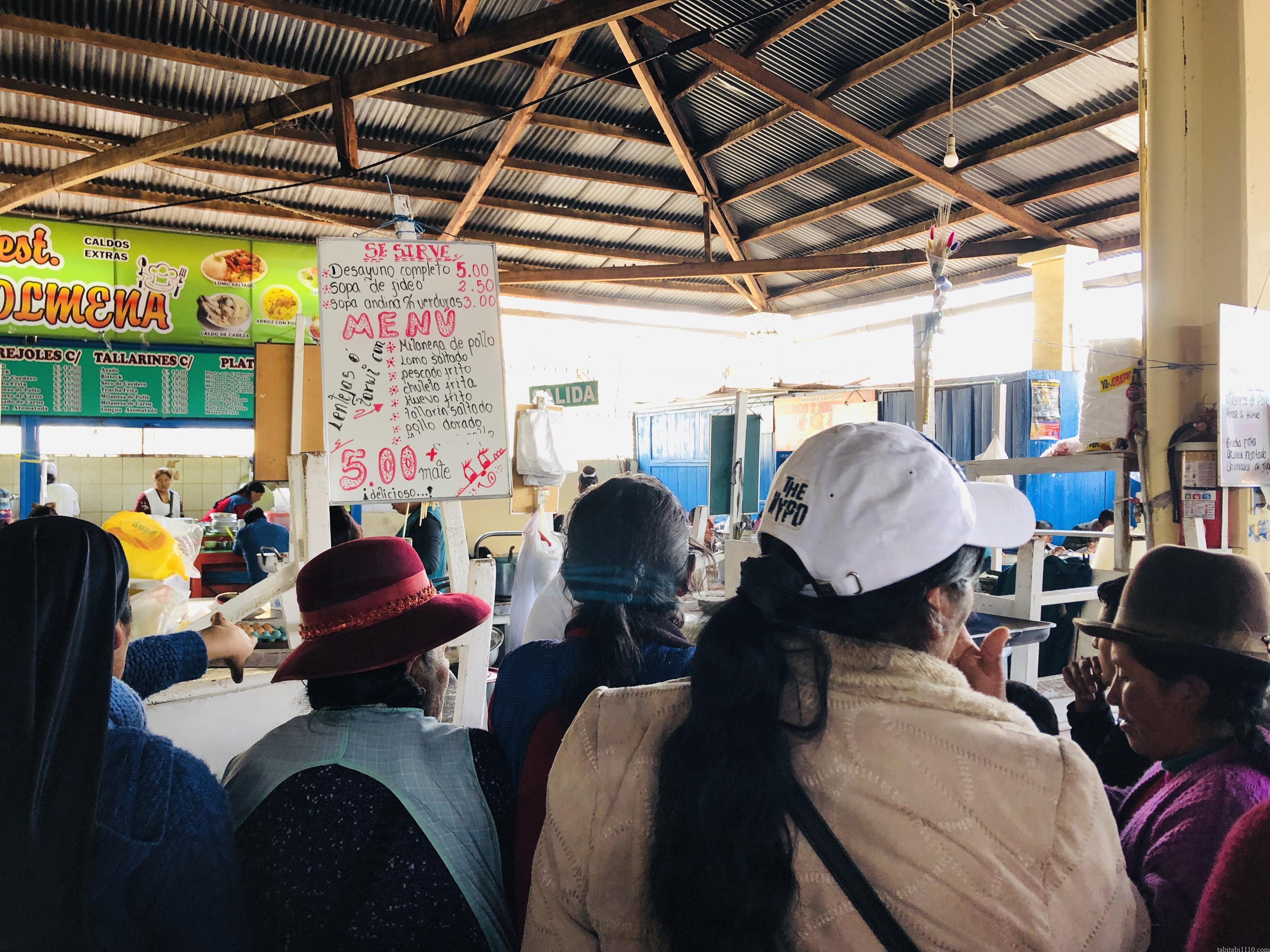 サンペドロ市場