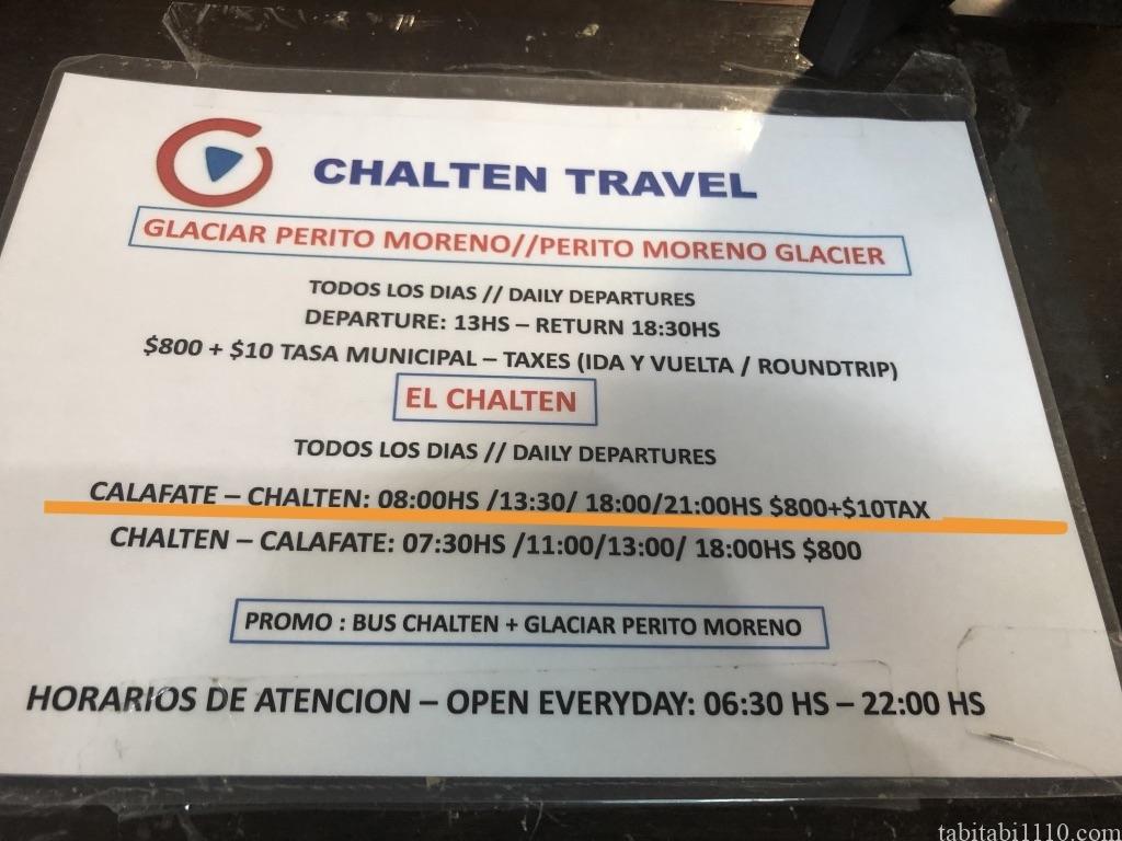 エルカラファテ エルチャルテン バス 時刻表