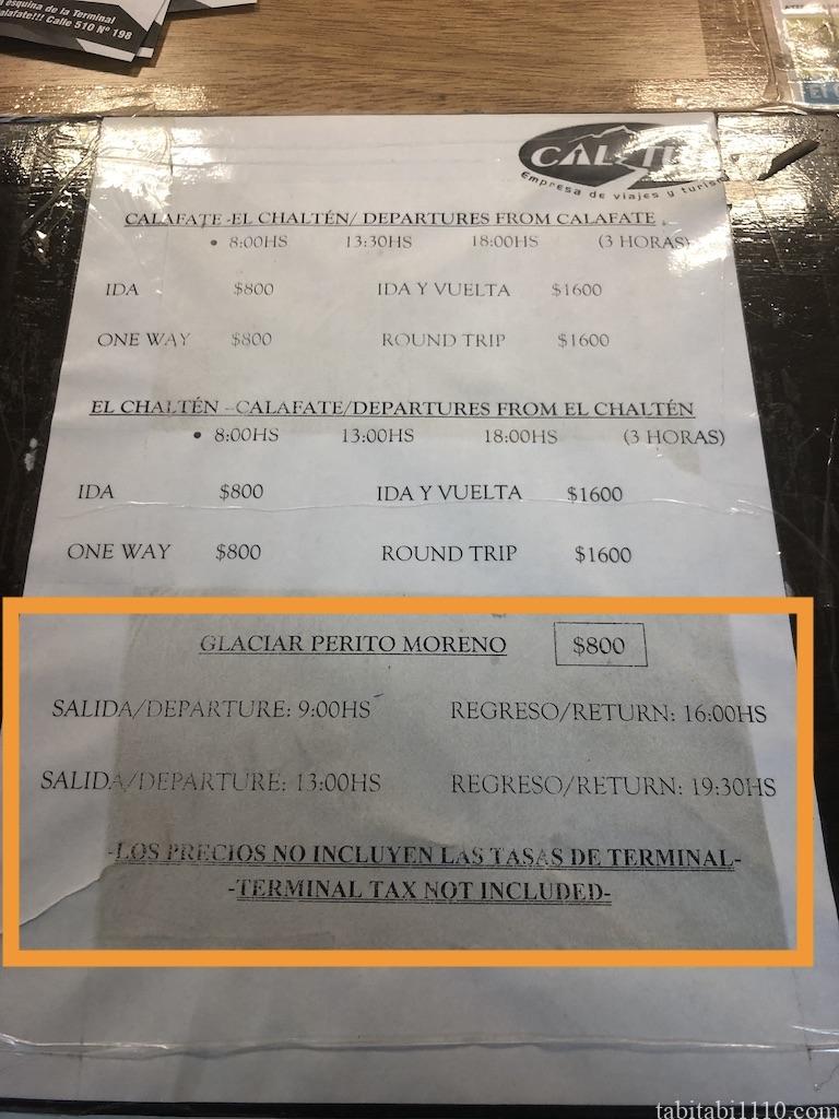 エルカラファテ ペリトモレノ氷河 バス時刻表
