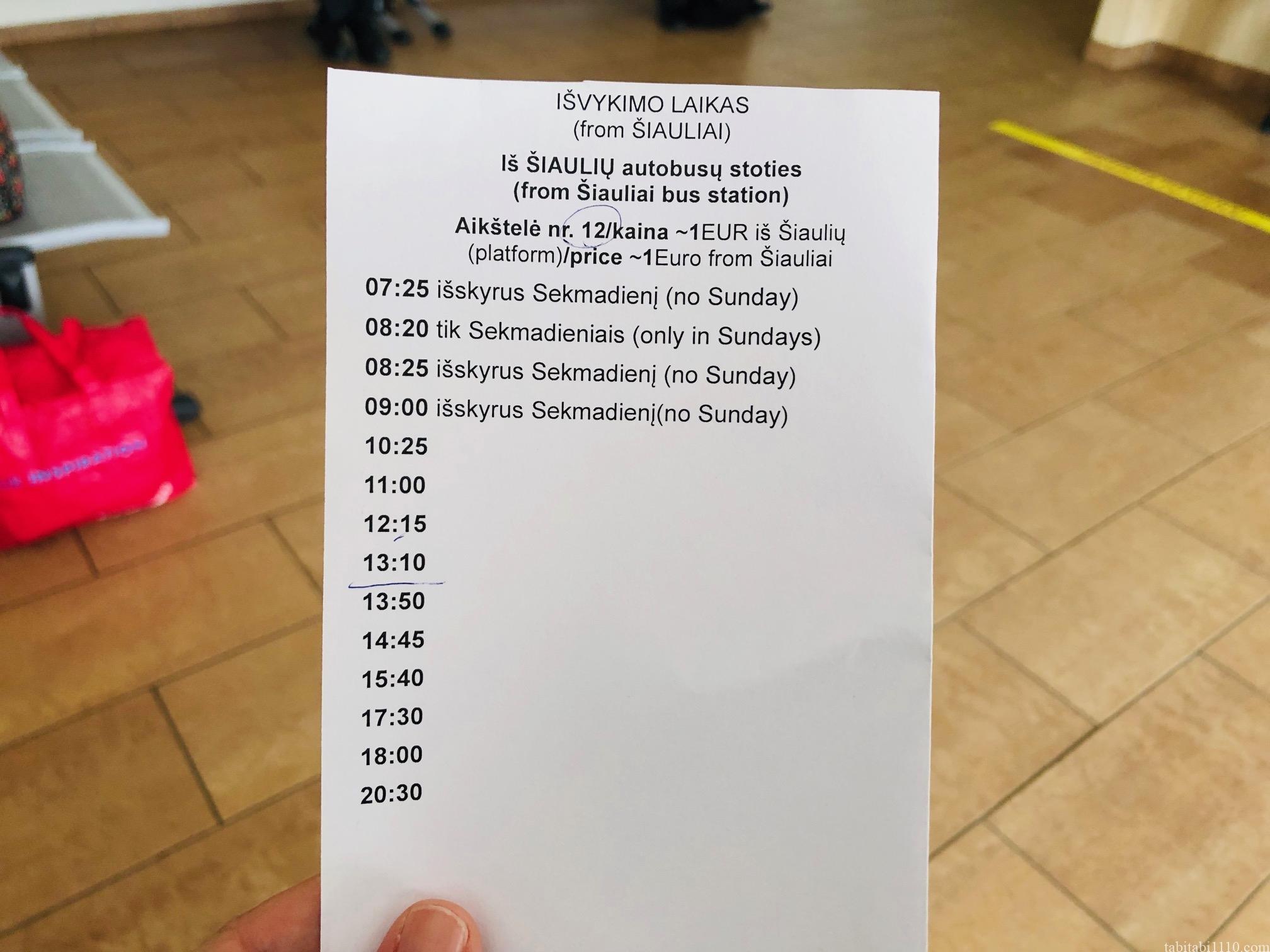 シャウレイ 十字架の丘 バス 時刻表