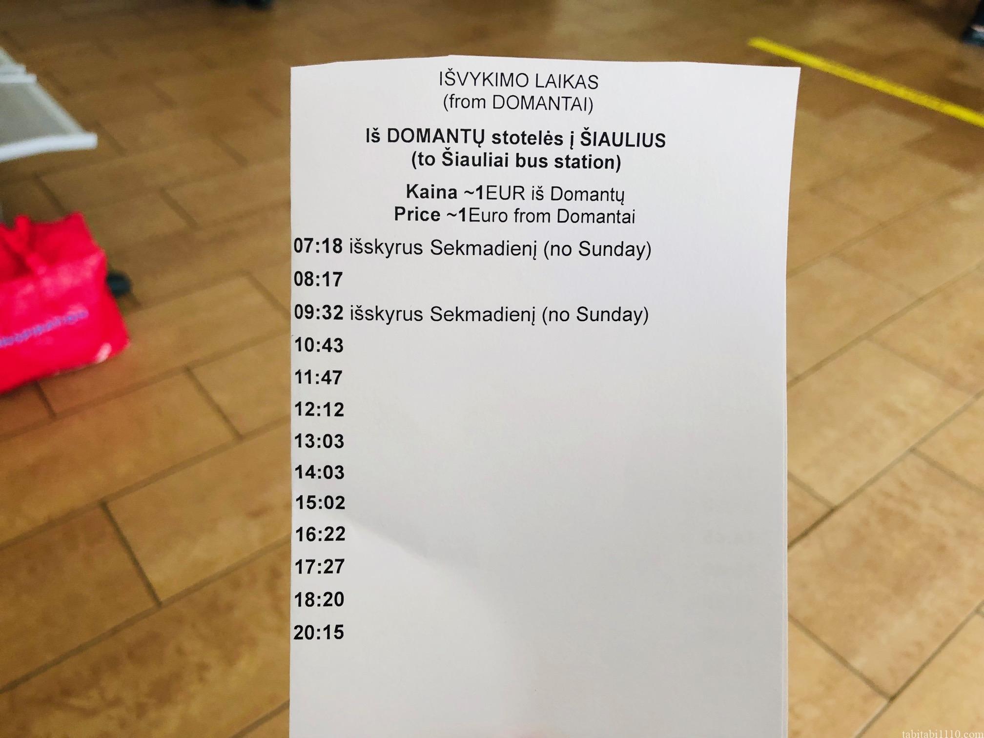 十字架の丘 シャウレイ バス 時刻表