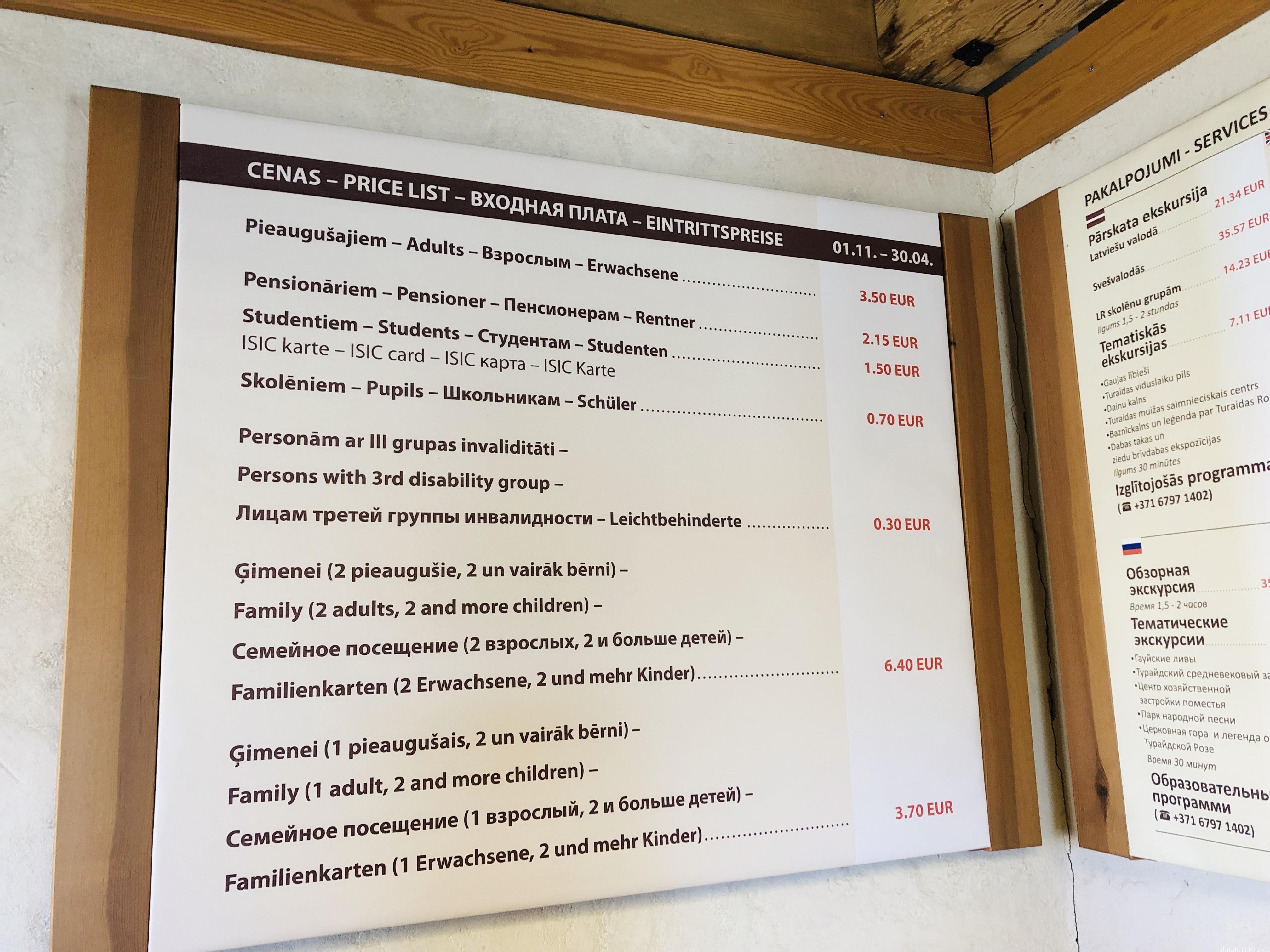 トゥライダ城チケット値段表