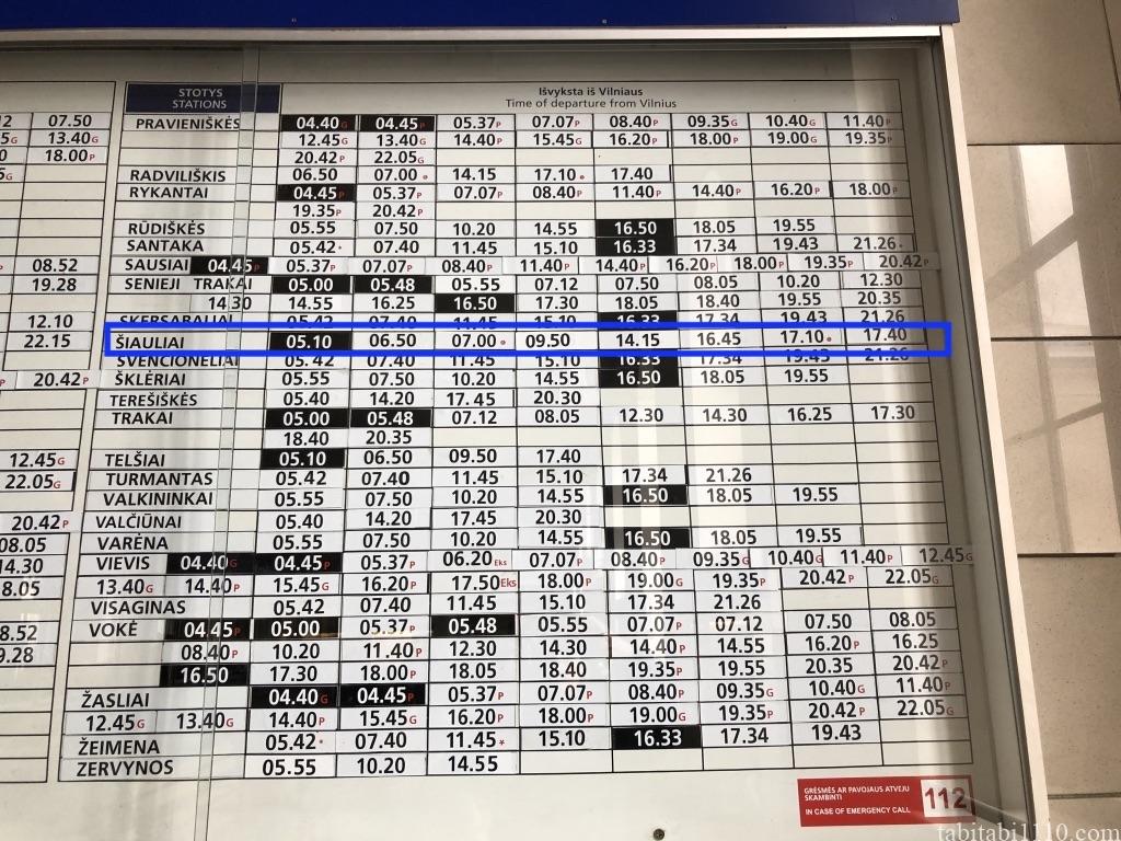 ビリニュス シャウレイ 電車 時刻表