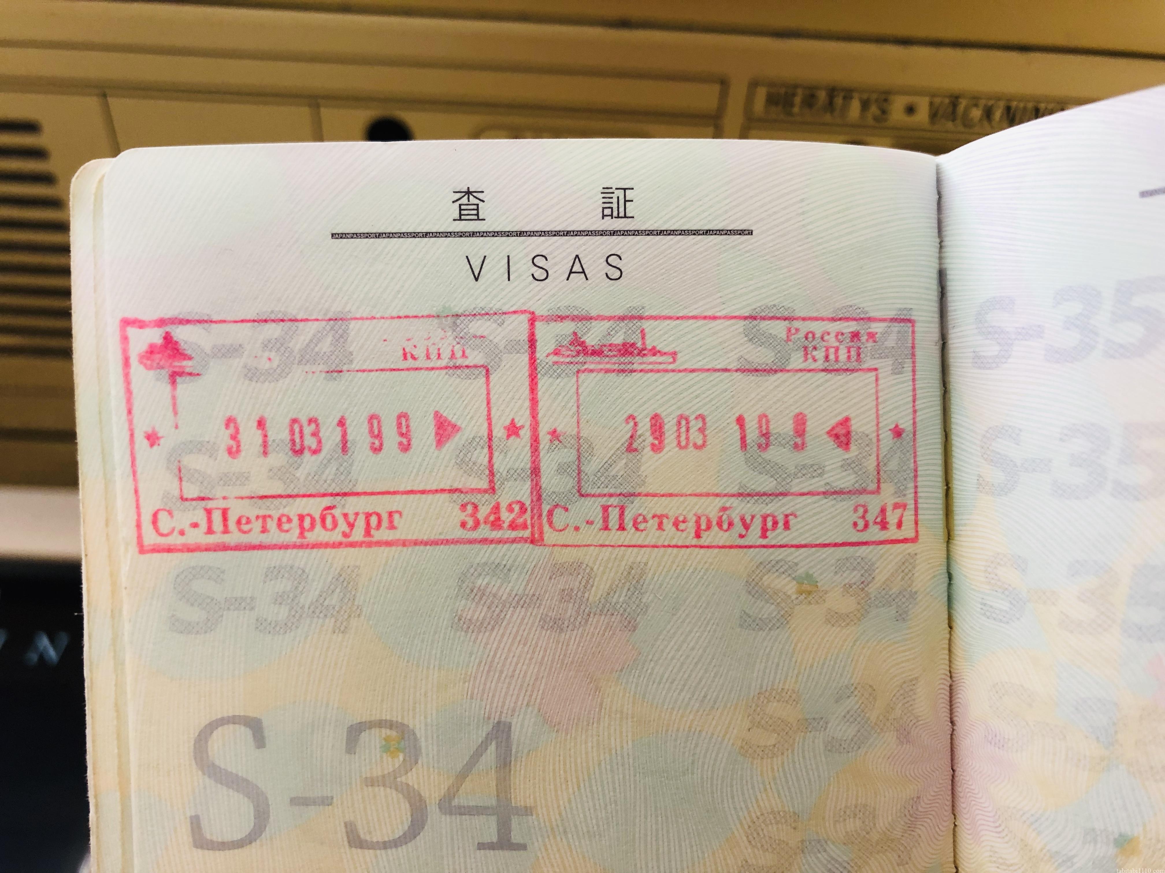 ロシア出入国スタンプ