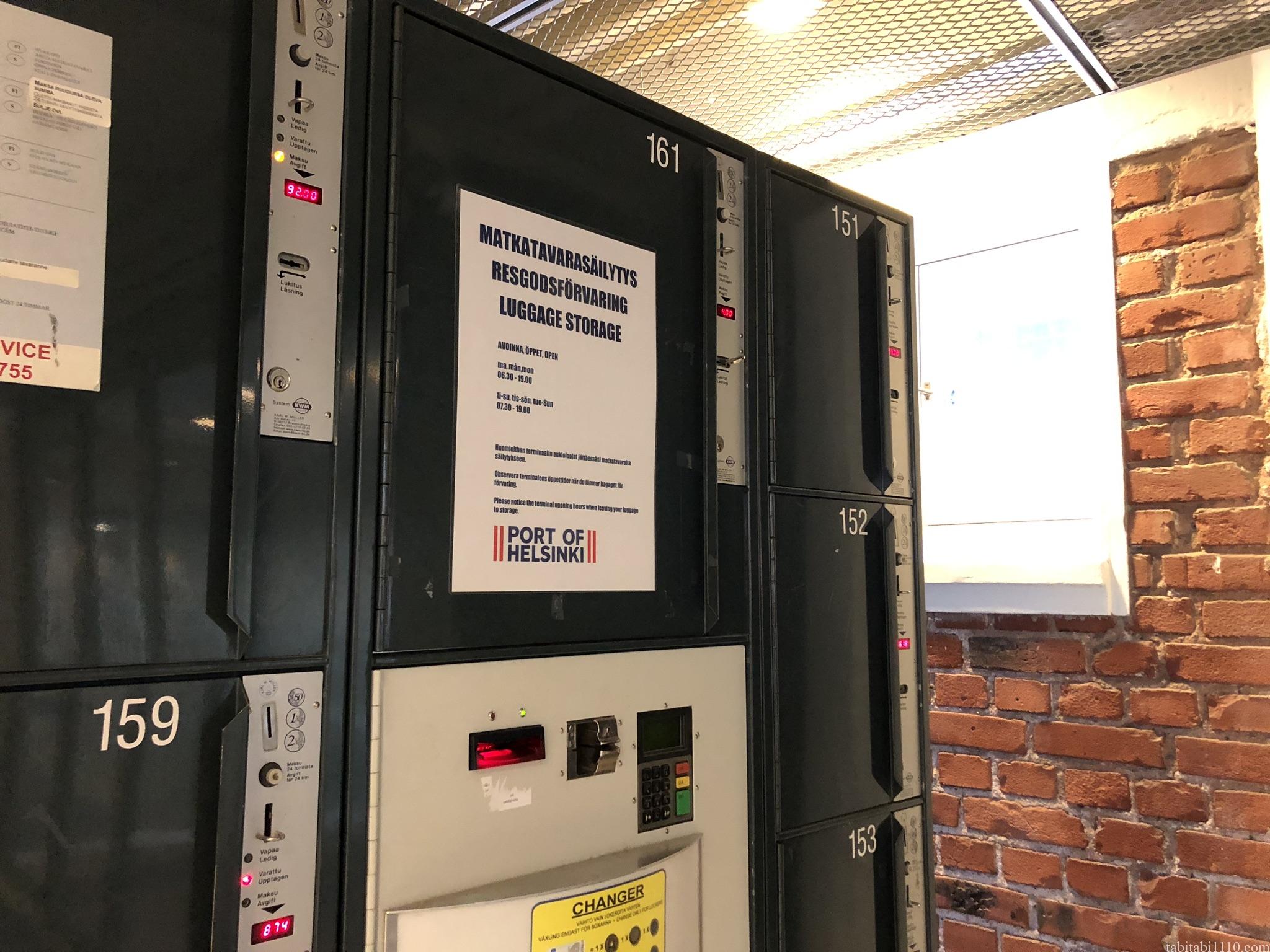 ヘルシンキフェリーターミナルのコインロッカー