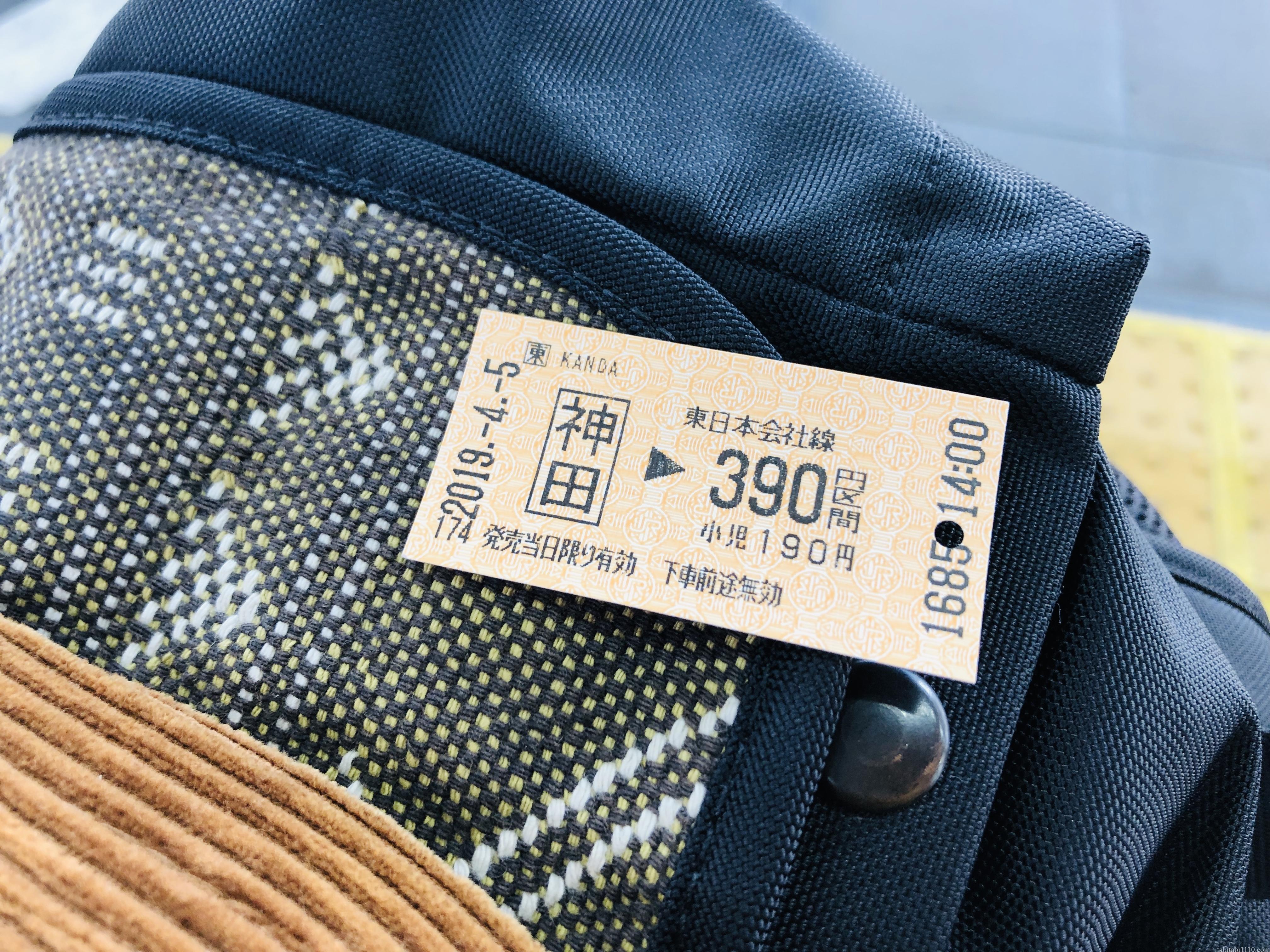 日本の切符