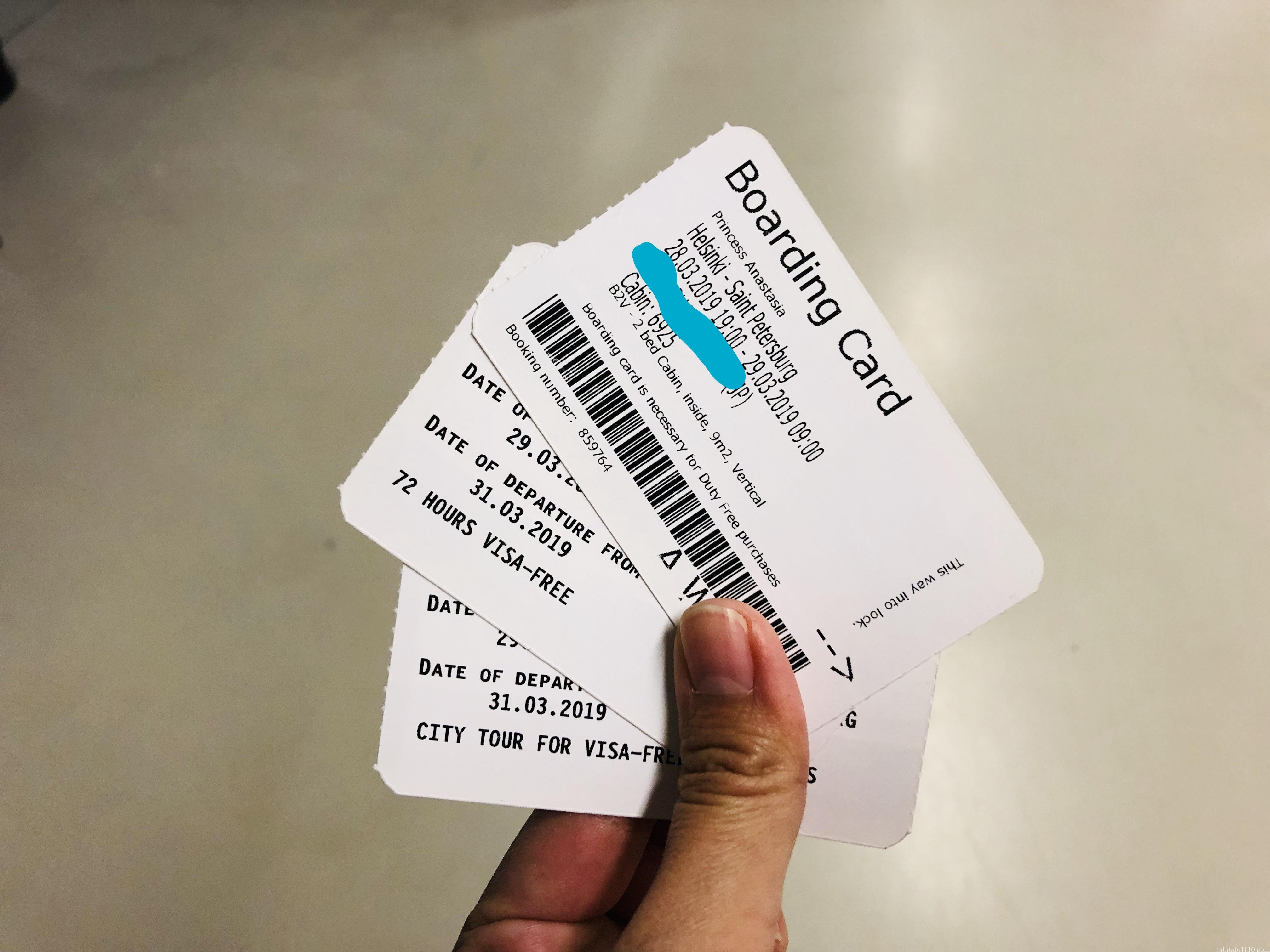 ビザフリーチケット