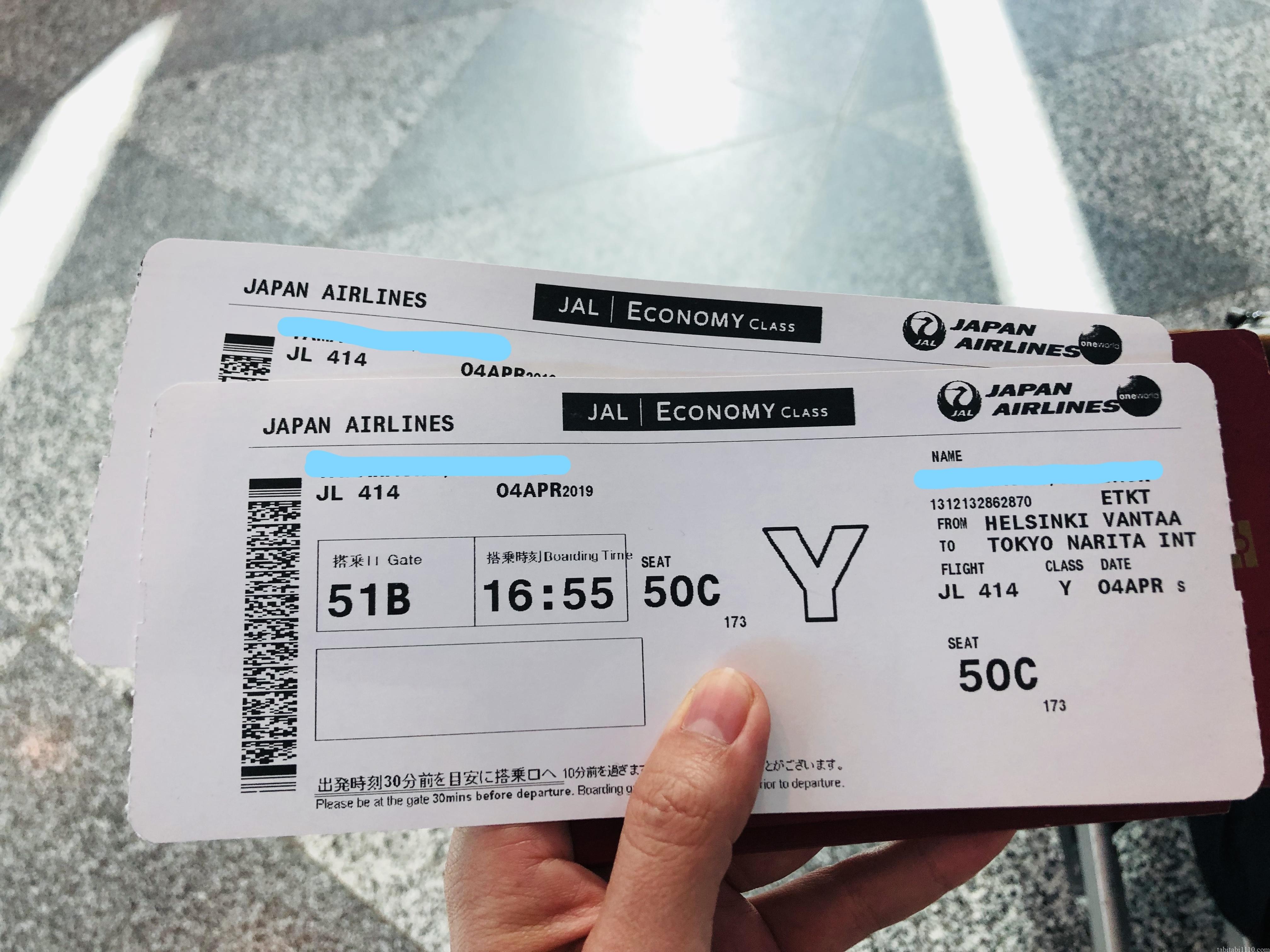 帰国チケット